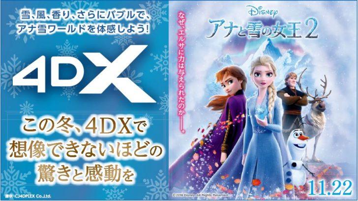 アナ雪2の4DXマジカルエディションどこでいつまで見れる?MX4Dとの違いや子供は何歳から劇場で見れるのかも紹介