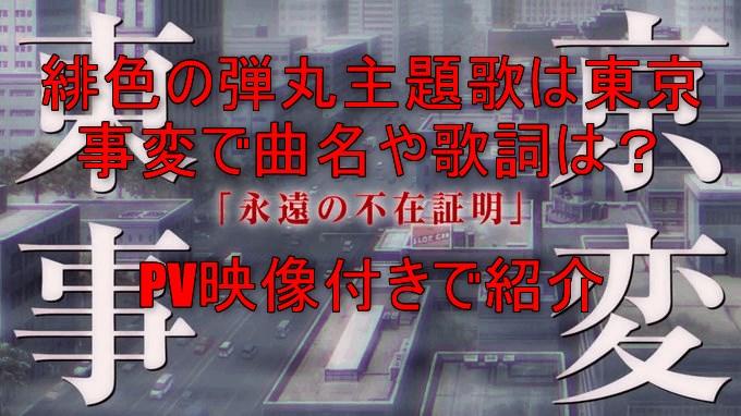緋色の弾丸主題歌は東京事変の曲名や歌詞は?PV映像付きで紹介