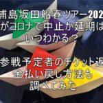 浦島坂田船春ツアー2020がコロナで中止か延期はいつわかる?参戦予定者のチケット返金払い戻し方法も調べてみた
