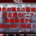 緋色の弾丸の聖地は名古屋のどこ?特報映像から舞台を5つ特定!