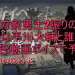 新刀剣男士2振りの声優は平川大輔と誰?予告動画ボイスで予想