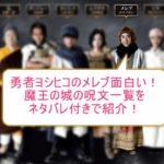 勇者ヨシヒコのメレブ面白い!魔王の城の呪文一覧をネタバレ付きで紹介