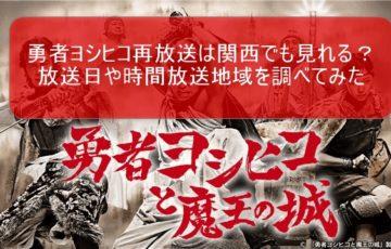 勇者ヨシヒコ再放送は関西でも見れる?放送日や時間放送地域を調査