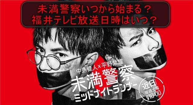 未満警察いつから始まる?福井テレビ放送日時はいつ?