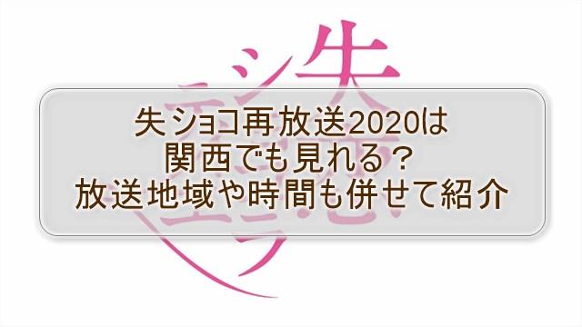 失ショコ再放送2020は関西でも見れる?放送地域や時間も併せて紹介