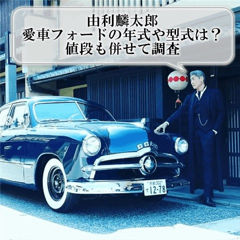 由利麟太郎愛車フォードの年式や型式は?値段も併せて調査