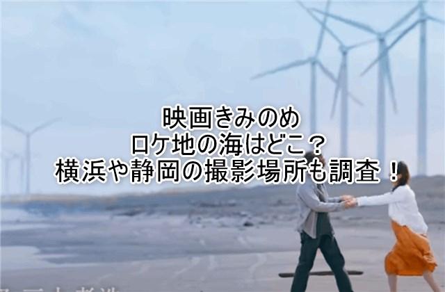 映画きみのめ ロケ地の海はどこ?横浜や静岡の撮影場所も調査!