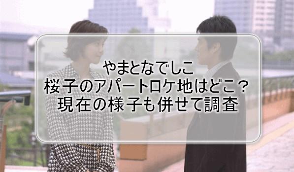 やまとなでしこ桜子のアパートロケ地はどこ?現在の様子も併せて調査