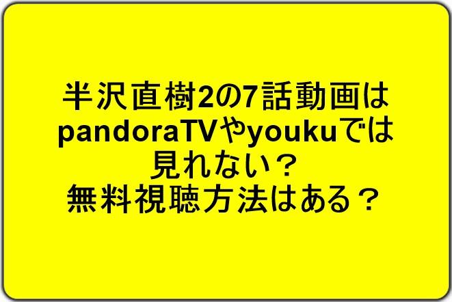 半沢直樹2の7話動画はpandoraTVやyoukuでは見れない?無料視聴方法はある?