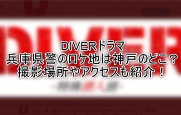 DIVERドラマ兵庫県警のロケ地は神戸のどこ?撮影場所やアクセスも紹介!