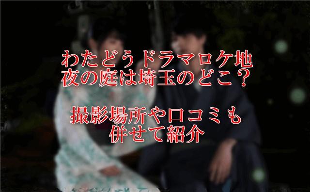 わたどうドラマロケ地の夜の庭は埼玉のどこ?撮影場所や口コミも併せて紹介