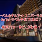 リーベルホテルアットユニバーサルのGoToトラベル予約方法は?楽天JTB一休どこがお得?